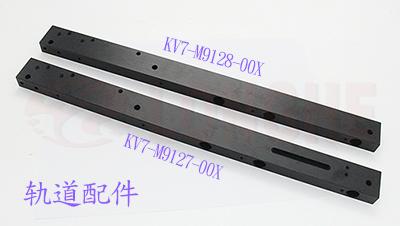 轨道配件KV7-M9127-00X/KV7-M9128-00X