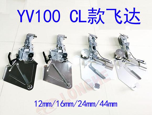 YV100 CL款飞达12 /16 /24 /44mm