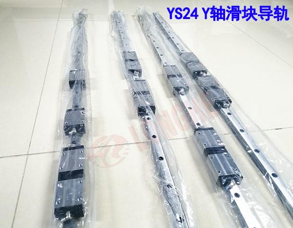 原装YS24 Y轴导轨