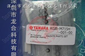 KGB-M715H-501 KGB-M715H-001 YAMAHA保养包