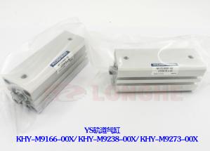 YS轨道气缸 KHY-M9166-00X,KHY-M9238-00X,KHY-M9273-00X