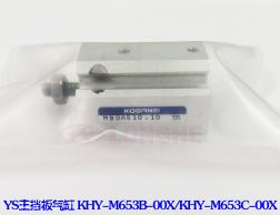 YS主挡板气缸 KHY-M653B-00X/ KHY-M653C-00X