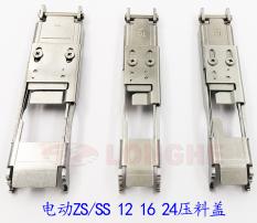 电动ZS/ SS12 16 24mm压料盖