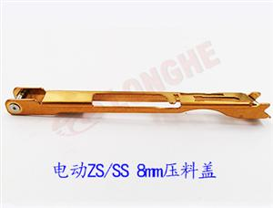 电动ZS/ SS 8mm压料盖