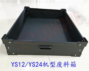 YS12/YS24机型废料箱