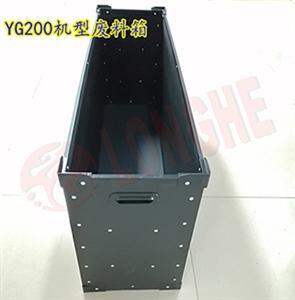 YG200机型废料箱