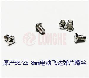 原产SS/ZS 8mm电动飞达弹片螺丝