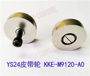 YS24皮带轮黑螺丝KKE-M9120-A0/白螺丝KKE-M9119-A0