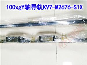100xgY轴原装导轨KV7-M2676-S1X