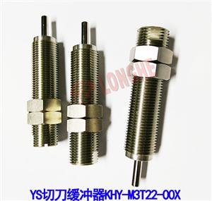 YS切刀缓冲器 KHY-M3T22-00X
