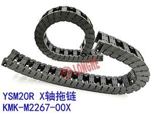YSM20R X轴拖链KMK-M2267-00X