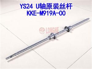 YAMAHA原装丝杆 YS24 U轴原装丝杆KKE-M919A-00
